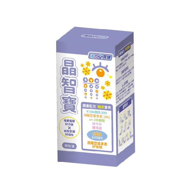活力貝健-晶智寶複方粉包 1