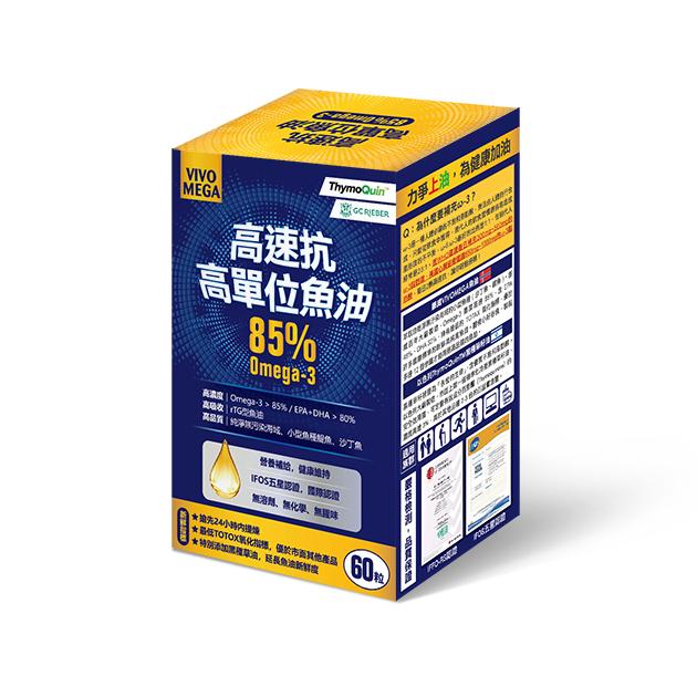 高速抗-高單位魚油軟膠囊 1