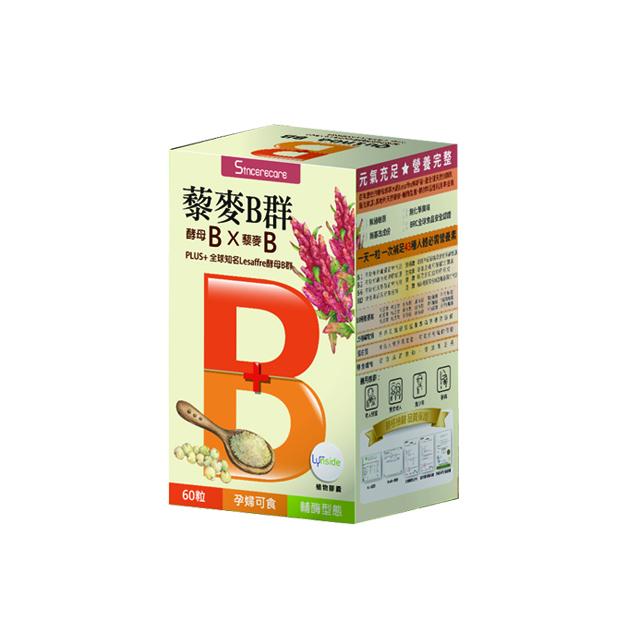 天然BB維生素植物膠囊 1