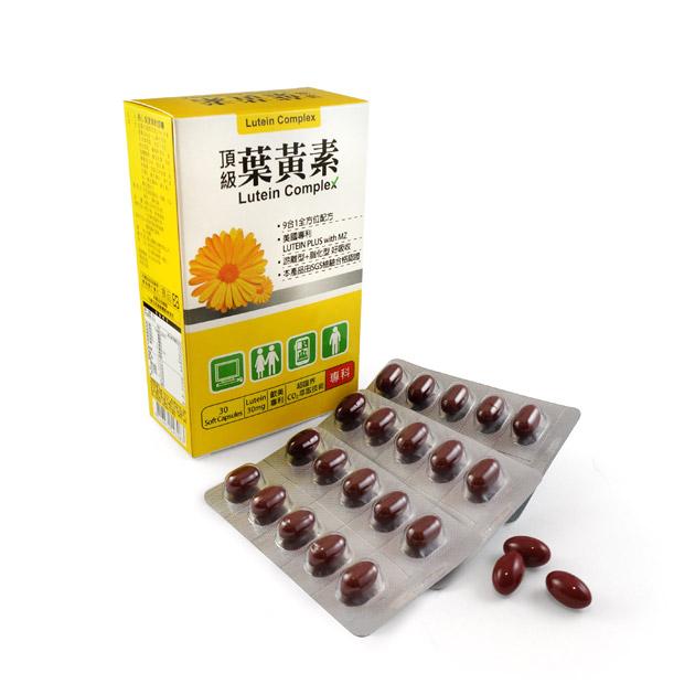 橙心─葉黃素軟膠囊-小 1