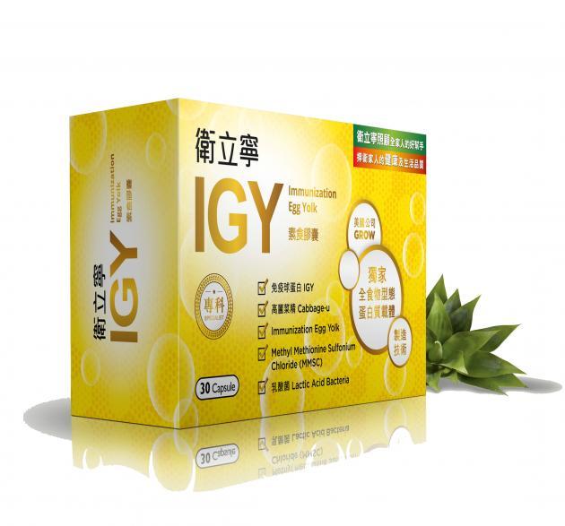 IGY衛立寧膠囊-小盒 1